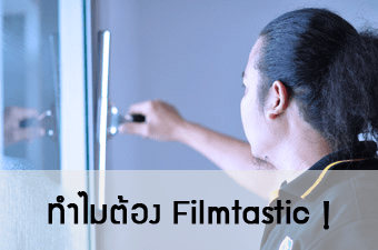 ทำไมต้องติดฟิล์มอาคาร Filmtastic