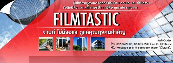 ทำไมต้องฟิล์มติดอาคาร filmtastic3