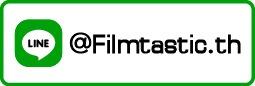 Line:@filmtastic.th