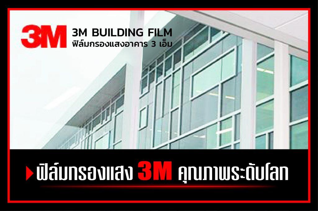 ฟิล์มกรองแสงอาคาร 3M